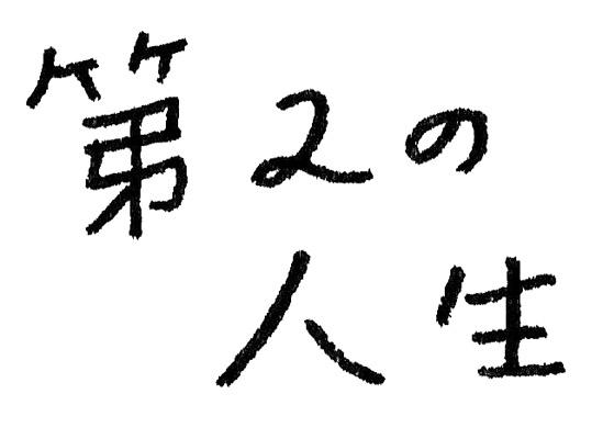 鶴岡市WEBイラスト_05_第2の人生_文字psd
