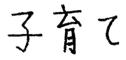 鶴岡市WEBイラスト_04_子育て_文字
