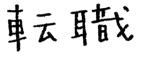鶴岡市WEBイラスト_02_転職_文字
