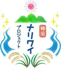鶴岡ナリワイプロジェクト_ロゴHP