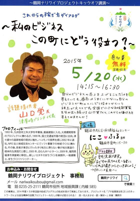 山口覚講演会チラシ(561800)