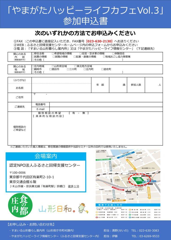 セミナーチラシ【最終版0618】_page0002