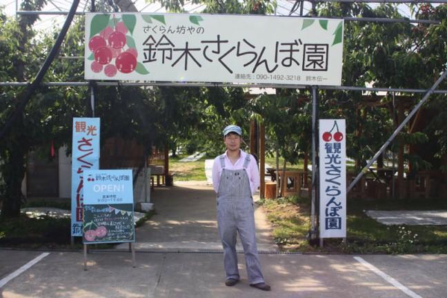 写真6(鈴木さくらんぼ園)648