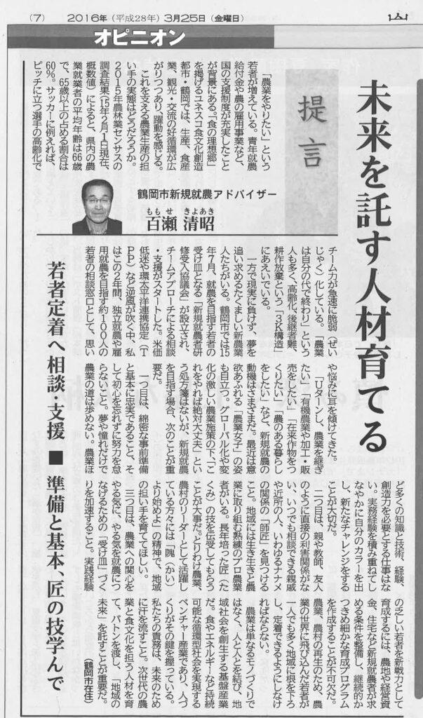 20160325山形新聞(新規就農アドバイザー)