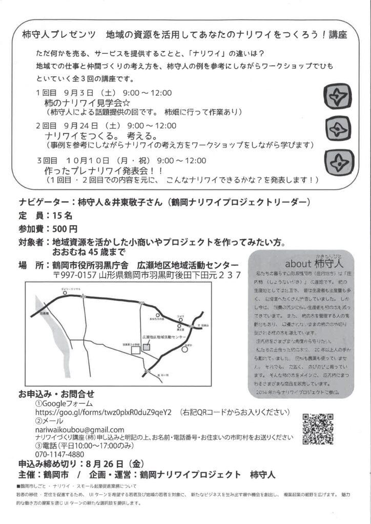 なりわい-002