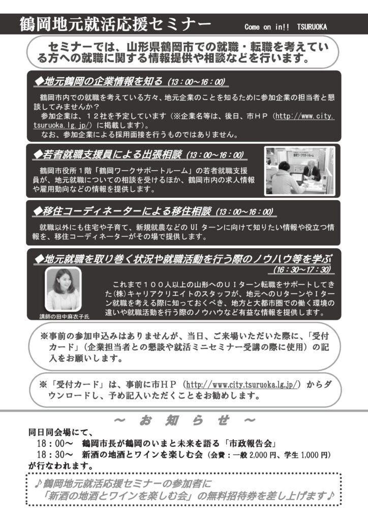 【確定】移住・定住促進事業(参考資料)-002