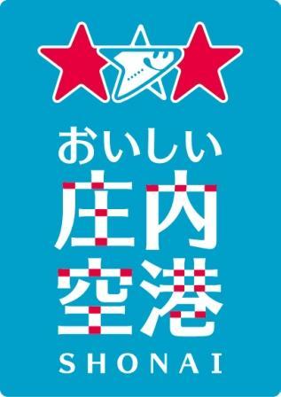庄内空港ロゴ